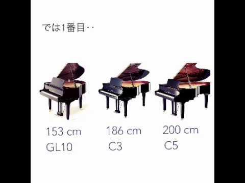 Kawai GL10 vs Yamaha C3, C5 グランドピアノ比較