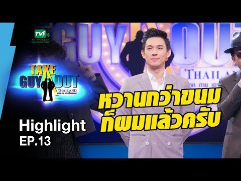 ย้อนหลัง สจ๊วตหนุ่มรูปหล่อ พ่อครัวขนมหวาน l Highlight EP.13 - Take Guy Out Thailand S2 (17 มิ.ย.60)