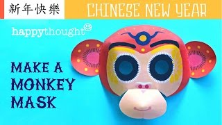 Printable Monkey mask making activity, Year of the Monkey - Chinese Zodiac craft ideas!