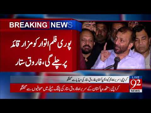 MQM Leader Farooq Sattar Press Conference | 29 October 2017