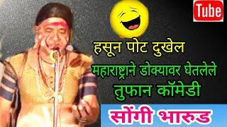 सोंगी भारुड, मारोती भवाळ, songi bharud, maroti bhaval,comedy bharud,live bharud,
