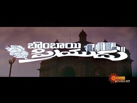 Bombay Priyudu (1996) || Telugu Full Movie || J.Darthy,Rambha || HDTV