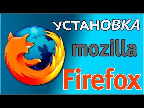 Как скачать и установить браузер Mozilla Firefox (Мазила) бесплатно