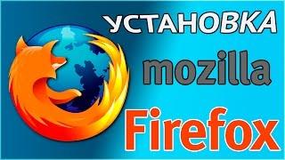 Як завантажити і встановити браузер Mozilla Firefox (Мазило) безкоштовно