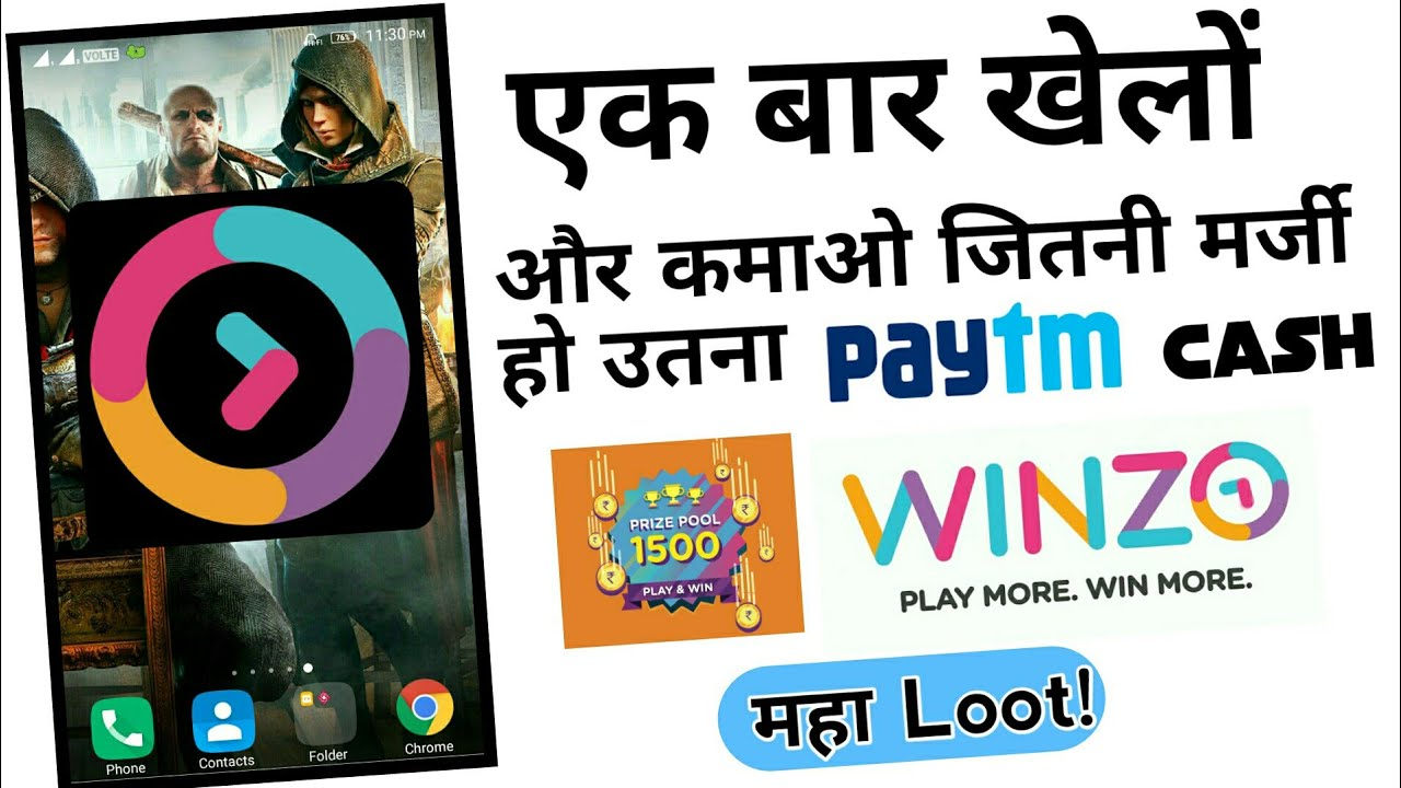 Earn Paytm Cash By Playing Game Daily Earn 1000 Paytm
