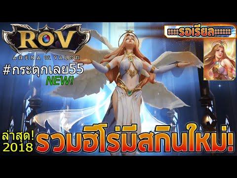 ROV อัพเดท!!รีวิว 6 Hero สกินใหม่เตรียมเข้าเซิฟ!+ปีกรอเรียลเยอะขึ้น!!2018