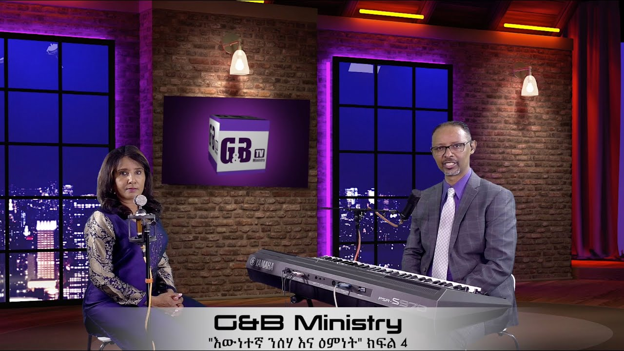 "G&B Ministry Season 16 Episode 4 ""እውነተኛ ንሰሃ እና ዕምነት"" ክፍል 4"