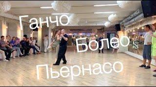 tangomagia.ru / ганчо болео пьернасо без противохода - уроки танго