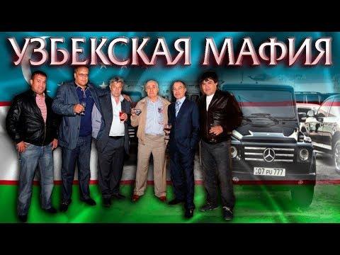 Узбекская Мафия -