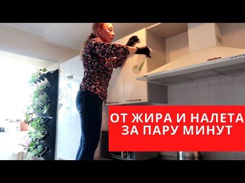 Как отмыть панели на кухне от жира в домашних условиях