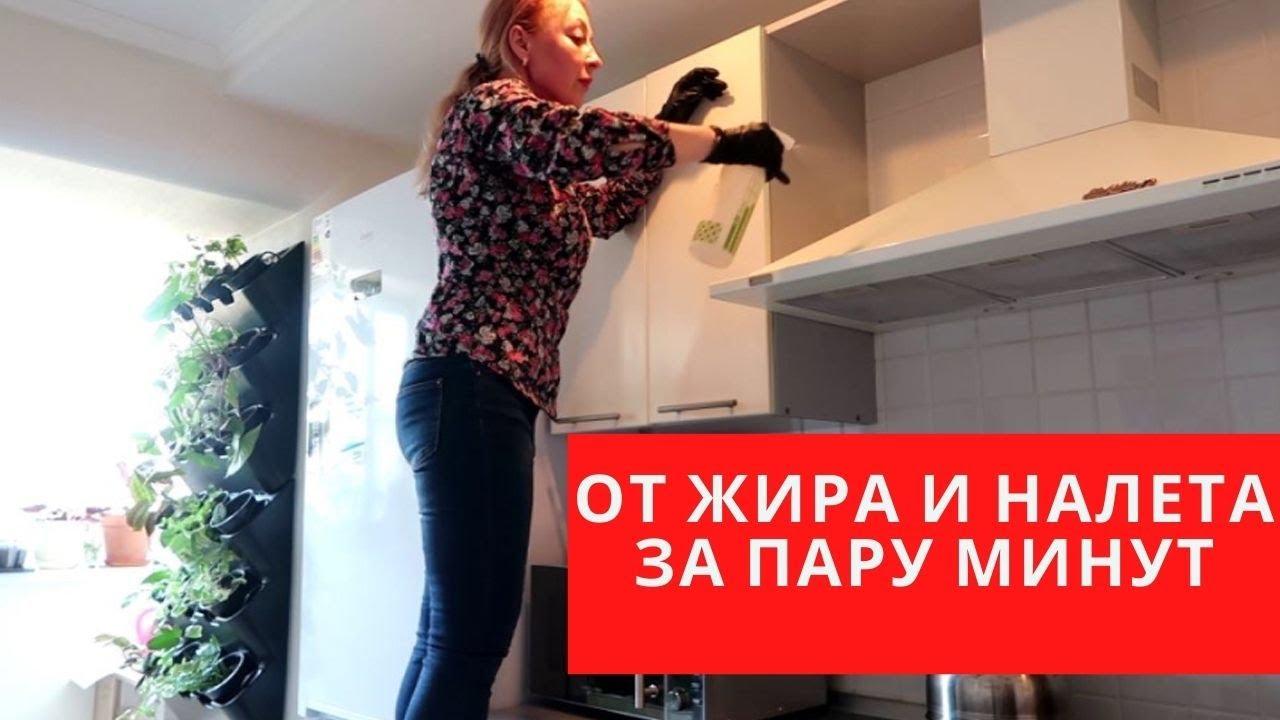 ПРОСТЕЙШИЙ СОВЕТ как отмыть «ЗАПУЩЕННУЮ» кухню от ЖИРА и НАЛЕТА за ПАРУ МИНУТ