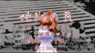 【地獄の民】 歌:さとうささら・破壊音マイコ 作詞・作曲:綴。 絵:Core.