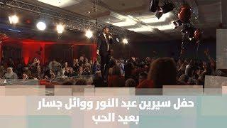حفل سيرين عبد النور ووائل جسار بعيد الحب