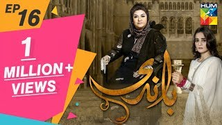 Baandi Episode #16 HUM TV Drama 4 January 2019