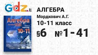 § 6 № 1-41 - Алгебра 10-11 класс Мордкович