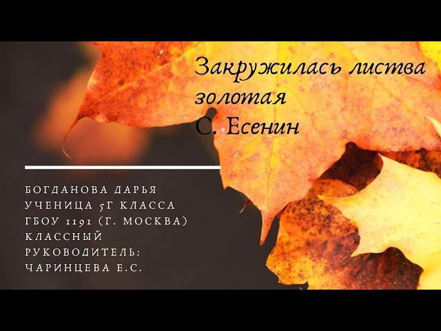 Изображение предпросмотра прочтения – KATECREATE читает произведение «Закружилась листва золотая....» С.А.Есенина