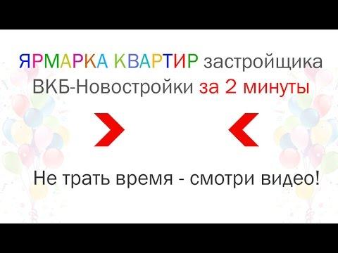 Ярмарка квартир 27,28,29 мая В Ростове-на-Дону от ВКБ-Новостройки