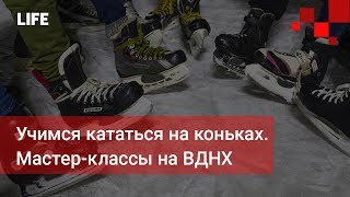 Учимся кататься на коньках Мастер классы на ВДНХ