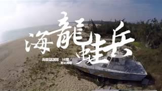 【海龍蛙兵】Day3