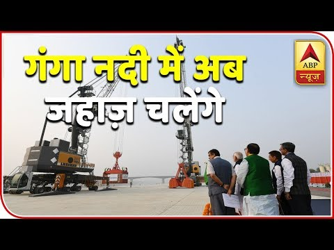India Receives First Inland Cargo Vessel | Master Stroke | ABP News