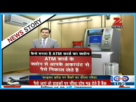 Aapki News | Biggest banking fraud in ATM's busted as 32 Lakh people suffer