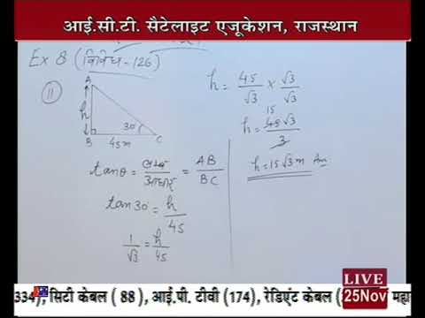 """Rajasthan Ict Satellite Education Maths Class 10th """"HEIGHTS AND DISTANCES"""" 25Nov 2017-18 Lect-42"""