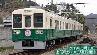 【元・JR107系】上信電鉄700形 2019年3月10日運行開始