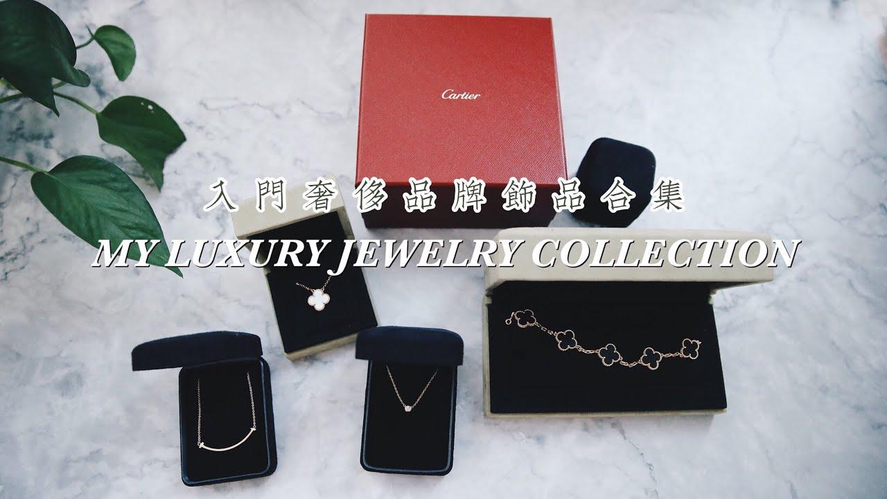 Download 我的奢侈品牌首饰合集 Tiffany, VCA, Cartier, TASAKI 婚戒钻戒的故事