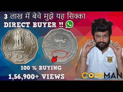 2 Rs Old Indian coin Can give 3 LAKH RUPEES Official News I  2 रुपये का सिक्का 3 लाख रुपये