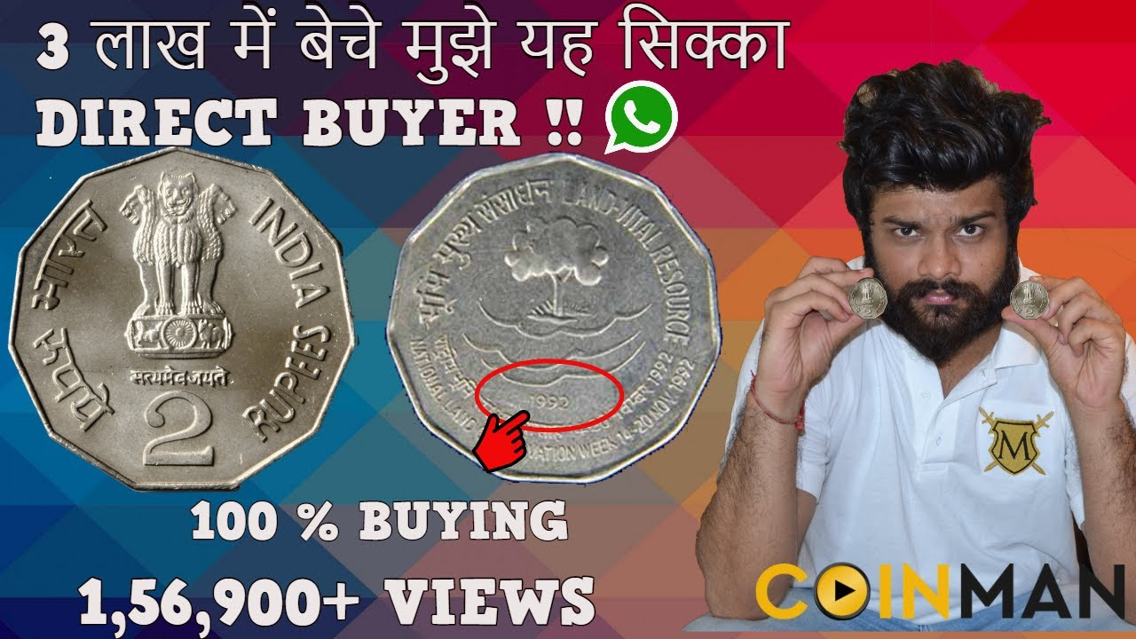 2 Rs Old Indian Coin Can Give 3 Lakh Rupees Official News