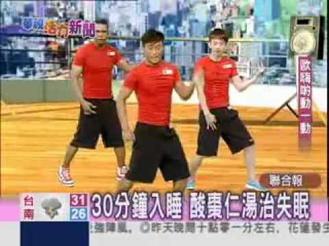 健身操教學-華視晨間活力新聞 - YouTube