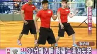 健身操教學-華視晨間活力新聞