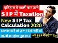 Mutual Funds SIP में अब कटेगा टैक्स | New SIP Tax Calculation 2020 | Mutual Funds SIP Taxation