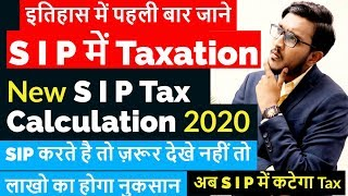 Mutual Funds SIP में अब कटेगा टैक्स | New SIP Tax Calculation 2020 | Mutual Funds SIP Taxation
