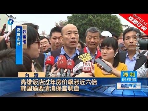 《海峡午报》高雄饭店过年放假飙涨近六倍 韩国瑜要请消保官调查 20190203
