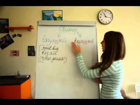 Русский язык. Как писать н или нн?