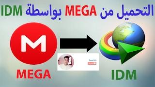 كيفية تحميل الملفات من mega بواسطة idm انترنت داونلود مانجر