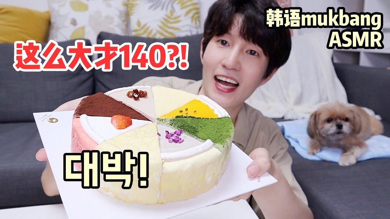 韩国小哥在中国点了个8个味道的千层蛋糕!感觉自己赚翻了!