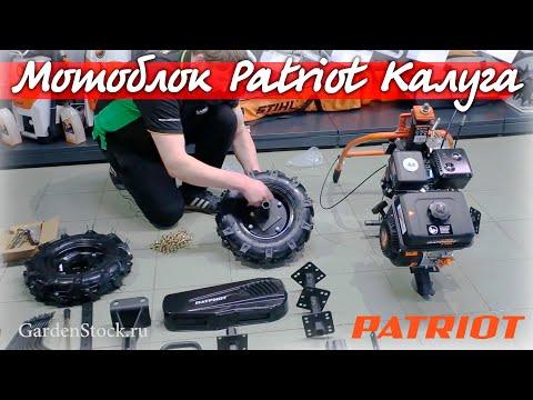 Мотоблок Patriot Калуга.Обзор,сборка,пробный запуск.