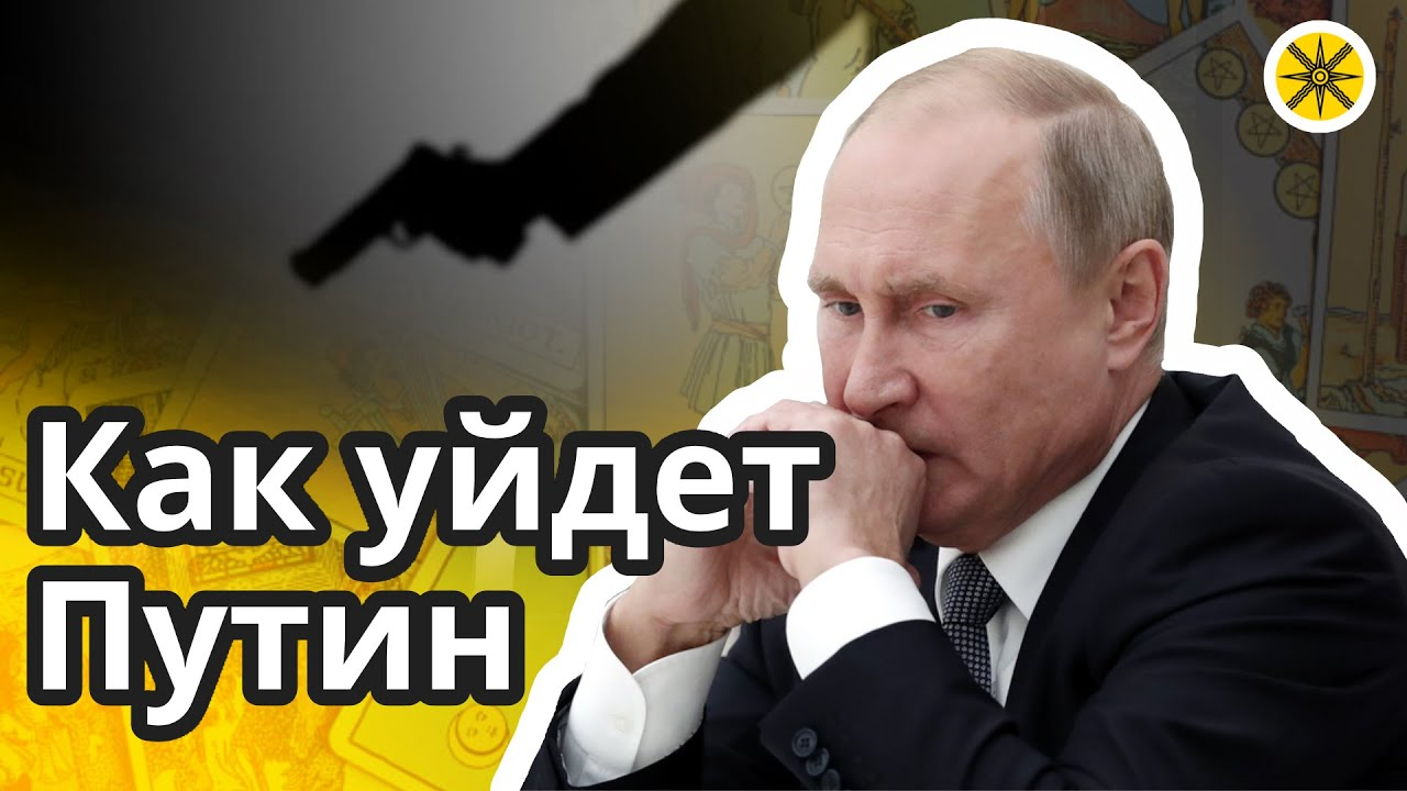 🔒 Секретная, новая резиденция Путина в Ново-Огарёво 🏛 Долго ли ему там жить? ❓ Как уйдёт В.В.П.