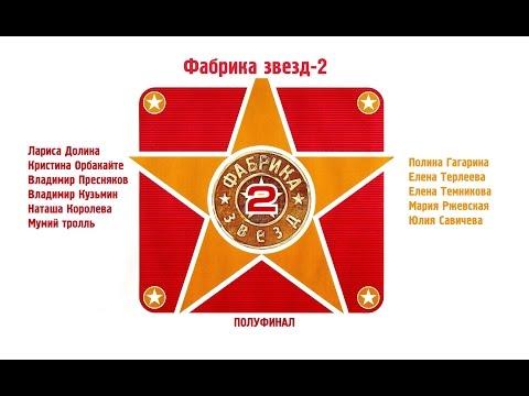 Фабрика звёзд-2 - Тринадцатый отчетный концерт (Видео с сайта 1tv.ru)