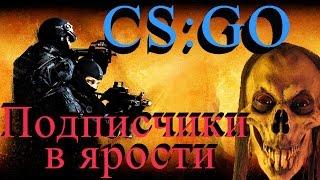CS:GO - Игра с подписчиками