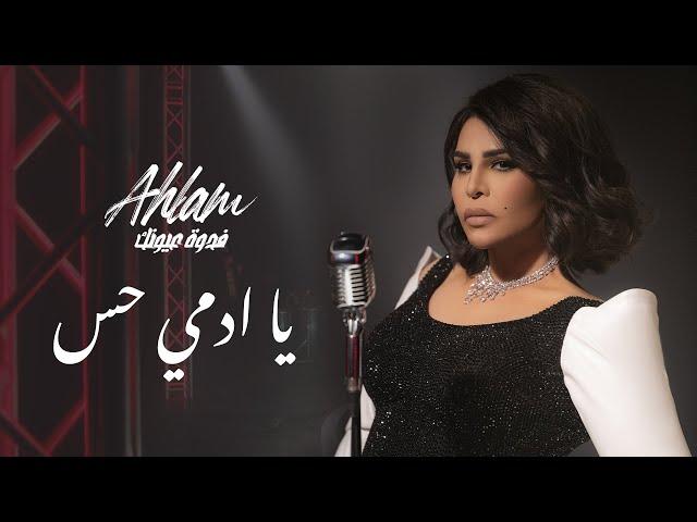 أحلام - يا ادمي حس (ألبوم فدوة عيونك) | 2021