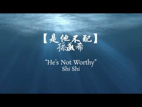 孫盛希Shi Shi - 是他不配 (He Isn't Worth It)  [歌词 lyrics - 中文CHN/PINYIN/ENG]