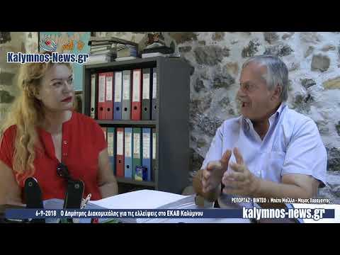 6-9-2018 Ο Δημήτρης Διακομιχάλης για τις ελλείψεις στο ΕΚΑΒ Καλύμνου