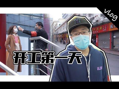 開工第一天Vlog:這真的是我熟悉的那個廣州嗎?【品城記】