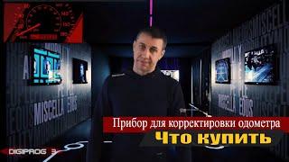 Обзор DigiProg3 Для корректировки пробега #OffGear#Обзор DigiProg3 #Корректировка пробега