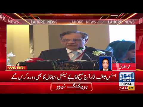 Chief Justice Pakistan will again take a big court in the Supreme Court Lahore registry