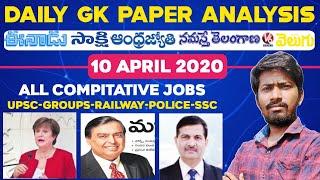 Daily GK News Paper Analysis in Telugu | GK Paper Analysis in Telugu | 10-04-2020 all Paper Analysis