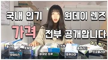 국내 인기 원데이 렌즈 가격 전부 공개합니다!( Feat. 난시, 근시 유무 / 토탈원, 아큐브, 소프렌, 클래리티, 바이오트루 등)